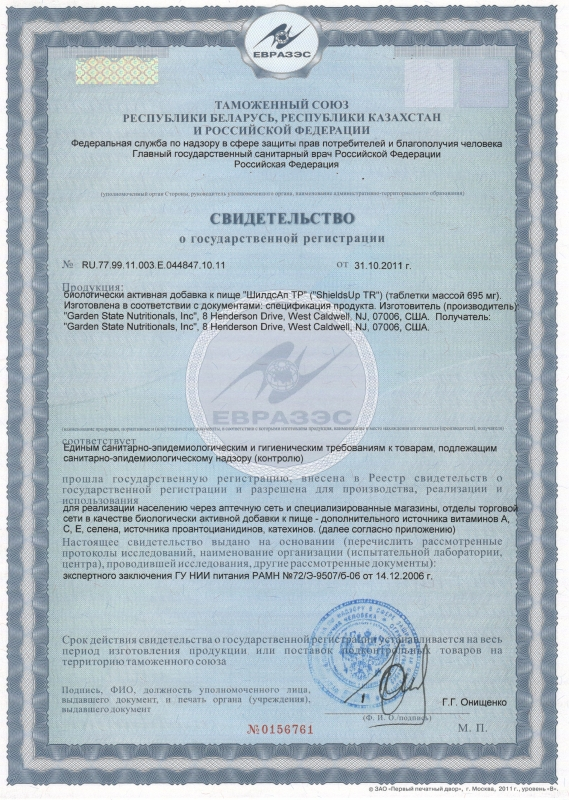 bee_royal_certificate